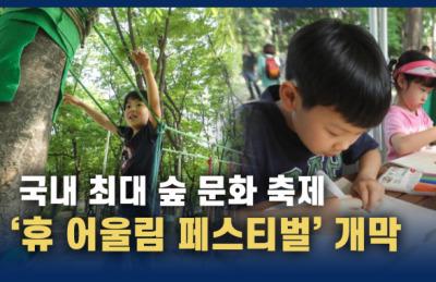 [영상] 아이들 체험에 좋은 '국내 최대 숲 문화 축제' 개막