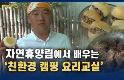 [영상] 산불 걱정 없이 바비큐를?! '친환경 캠핑요리' 꿀팁 공개