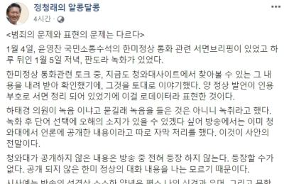 """정청래 """"한·미정상 통화, 靑 공개 내용만 언급...나까지 물타기 말라"""""""