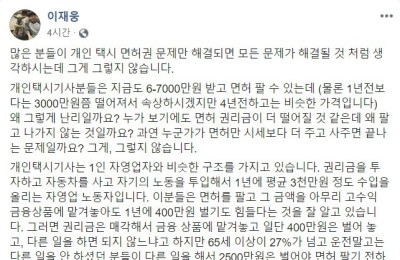 """이재웅 """"'타다'가 택시면허 사는 것, 궁극적 해법 아냐"""""""