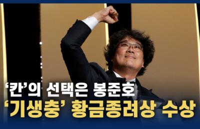 [영상] '칸의 선택' 봉준호 '기생충' 한국 최초 황금종려상 수상
