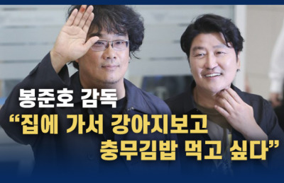 [영상] '최초 황금종려상' 봉준호
