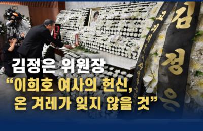 """[영상] 2m 높이 조화 보낸 김정은 """"이희호 여사 헌신, 온 겨레가 잊지 않을 것"""""""