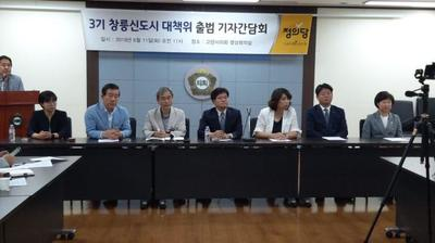 고양 시민단체 등, 창릉 3기 신도시 지정 반대…일산대책위 출범