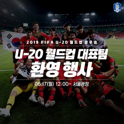 U20 축구팀, 17일 서울광장서 환영행사… 도심 퍼레이드는 취소