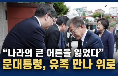 [영상] 문 대통령, 귀국하자마자 '故 이희호 여사' 유족 만나 위로