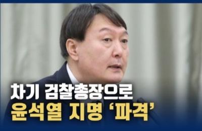[영상] 윤석열 신임 검찰총장 지명, 19~22기 뛰어넘고 23기 '파격'