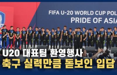 [영상] '준우승 신화' U20 대표팀 환영행사, 축구 실력만큼 돋보인 입담