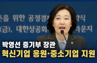 """[영상] 박영선 중기부 장관 """"혁신기업 응원하고 중소기업 지원할 것"""""""