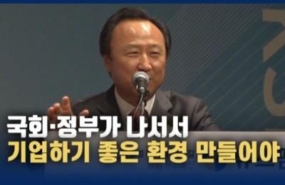 """[영상] 홍일표 """"국회·정부가 나서서 기업하기 좋은 환경 만들어야"""""""