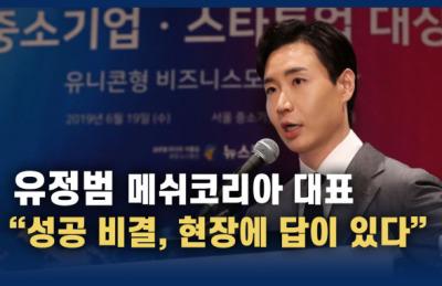 """[영상] """"현장에 답이 있다"""" 유정범 메쉬코리아 대표가 밝힌 성공 비결"""