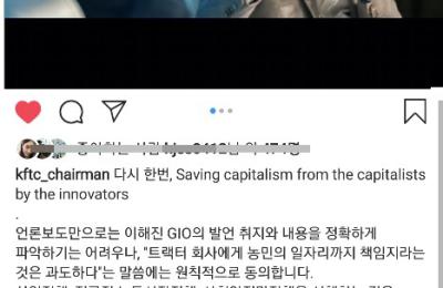 '최종구 vs 이재웅' 이어 '김상조 vs 이해진', 혁신·포용 논쟁 2R