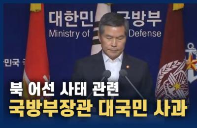 """[영상] 국방부장관, 北 선박 경계 실패 """"국민 여러분께 사과…관련자 문책할 것"""""""