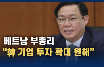 """[영상] 베트남 부총리 """"韓기업 투자 확대 원해…투자 환경도 개선할 것"""""""
