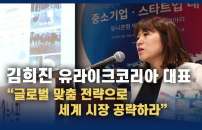 """[영상] 김희진 유라이크코리아 대표 """"글로벌 맞춤 전략으로 세계 시장 공략하라"""""""