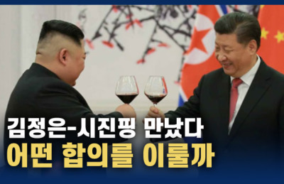 [영상] 정치부장에게 듣는다...'시진핑 방북' 3대 관전포인트