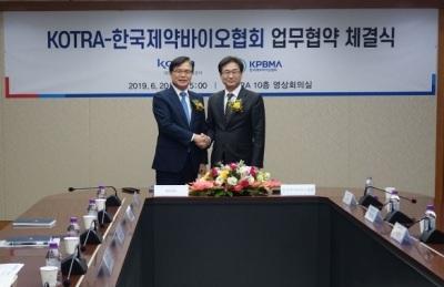 제약바이오협회-KOTRA, 제약산업 해외 진출 지원 MOU