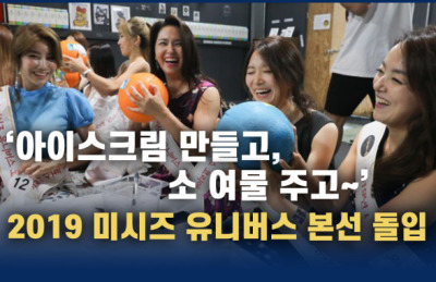 [영상] '엄마의 멋진 모습 기대해~' 2019 미시즈 유니버스 코리아' 본선 돌입