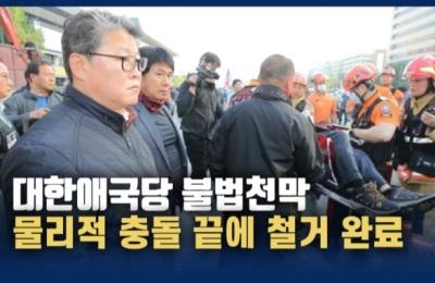 [영상] 서울시, 대한애국당 광화문 불법천막 충돌 끝에 철거