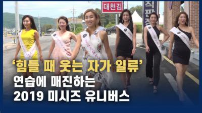 [영상] '2019 미시즈 유니버스 코리아' 본선을 기대해주세요~