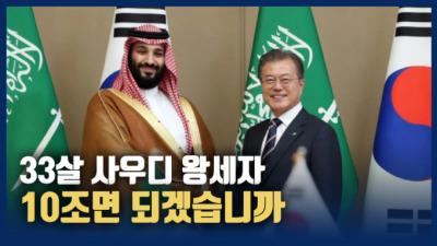 [영상] '자산만 2천조' 33살 사우디 빈 살만 왕세자, 한국에 10조 규모 투자