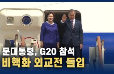 [영상] 문대통령, 오사카 G20 참석차 출국…'비핵화 외교전' 돌입
