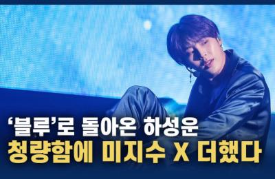 """[영상] 'BLUE'로 돌아온 하성운 """"청량함에 미지수 'X'를 더했다"""""""