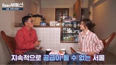 [톡톡 장용동의 부동산 다시보기] 재개발·재건축 필연적인 '서울'…슈퍼부동산이 답!