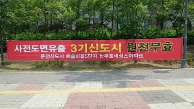 일산·운정·검단 주민들