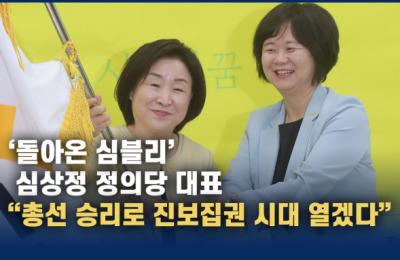 """[영상] 심상정 대표 """"총선 승리로 진보집권 시대 열겠다"""""""
