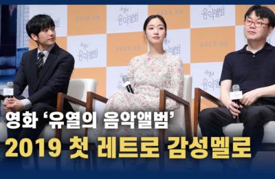 [영상] 영화 '유열의 음악앨범'…2019 첫 레트로 감성멜로