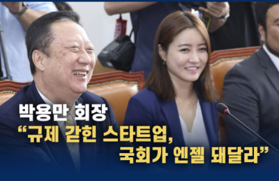 """[영상] 박용만 회장 """"규제 갇힌 스타트업, 국회가 엔젤 돼달라"""""""