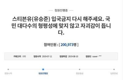 유승준 논란 재점화...靑 청원 6일 만에 입국 반대 20만명 돌파