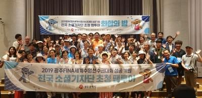 광주시, 전국 소셜기자단 초청…수영대회 성공기원 팸투어