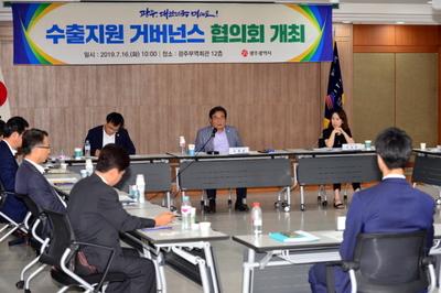 광주시, 일본 수출규제 대책회의 개최 등 총력 대응