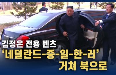 [영상] 김정은 전용 벤츠, 네덜란드-중-일-한-러 거쳐 북으로