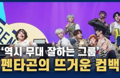 [영상] 무대에서 빛나는 그룹 펜타곤, '접근금지'로 뜨거운 컴백