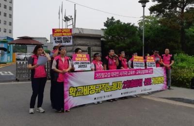 학교 비정규직 노동자들, '제2차 총파업' 선포