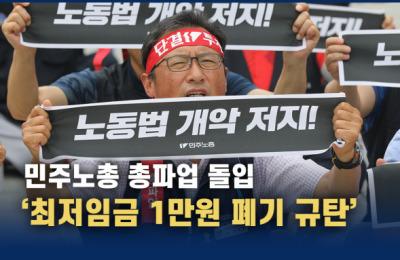 [영상] 민주노총 총파업 돌입 '최저임금 1만원 폐기 규탄'