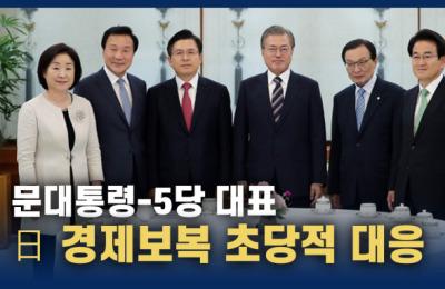 [영상] 문대통령-5당 대표 공동발표문…