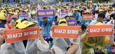 """자사고 학부모들, 재지정 취소 철회 집회…""""정치적 희생양 됐다"""""""