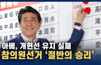 [영상] 아베, 참의원 선거 '절반의 승리'…개헌선 유지 실패