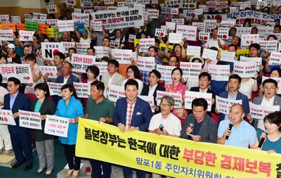 수원시민 300여명, 일본 경제 보복 철회 촉구 결의대회