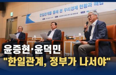 """[영상] 윤증현 전 장관·윤덕민 전 외교원장 """"한일관계, 정부가 나서야"""""""