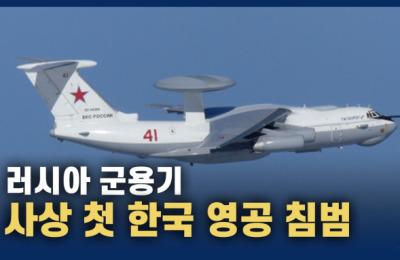 [영상] 러 군용기 사상 첫 韓 영공 침범에 360여발 경고 사격…'재발시 강력조치'