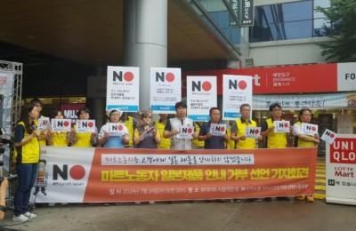마트노조, 일본제품 안내 거부 선언