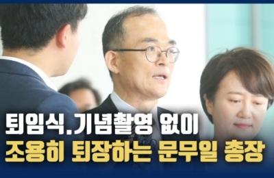 """[영상] 퇴임 문무일 총장 """"국민들 눈에 미치지 못해 아쉬움"""""""