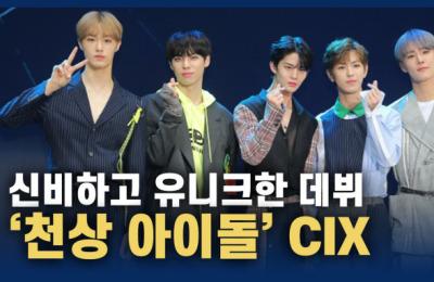 """[영상] CIX 데뷔 """"'배진영 그룹'보다는 '천상 아이돌'이 되고 싶다"""""""