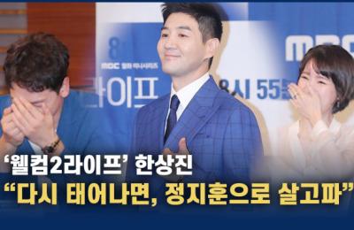 """[영상] '웰컴2라이프' 한상진 """"다시 태어나면 정지훈으로~"""""""