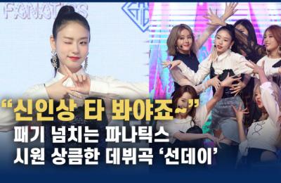 """[영상] 당찬 신인 파나틱스 """"데뷔곡 SUNDAY로 신인상 노려요~"""""""